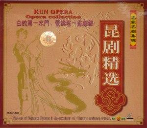 20061007_kunqu_cover_01.jpg