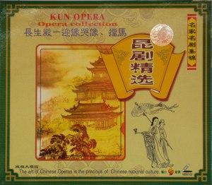 20061007_kunqu_cover_02.jpg