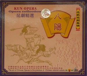 20061007_kunqu_cover_05.jpg