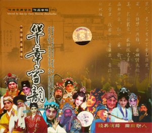 20061007_kunqu_cover_06.jpg