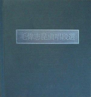 20061007_kunqu_cover_07.jpg