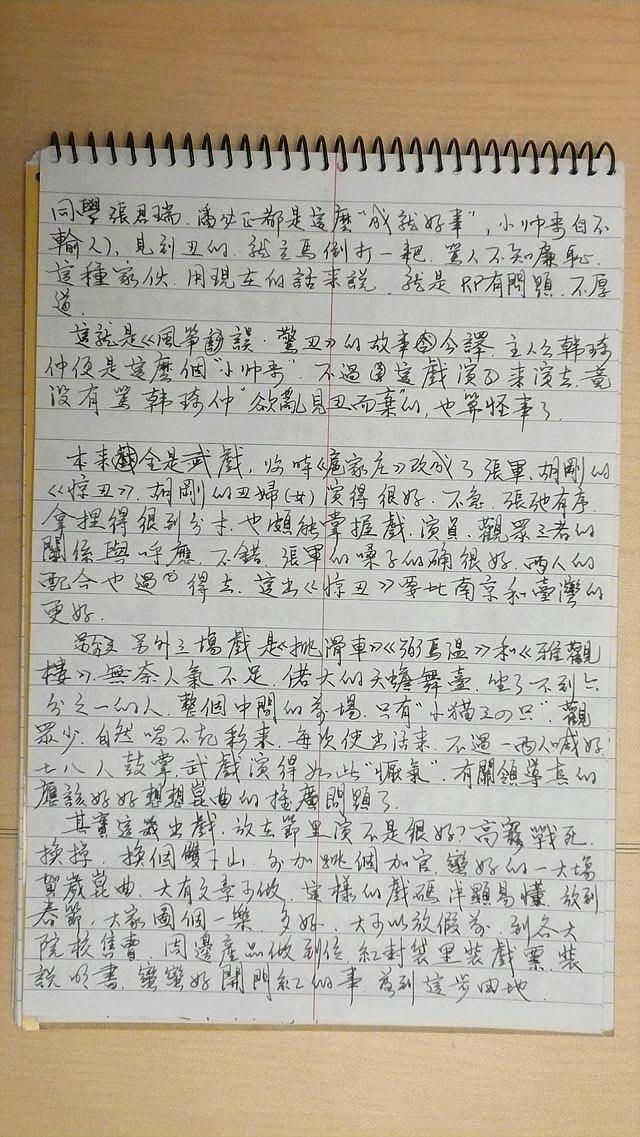 20070311_kunqu_02.jpg